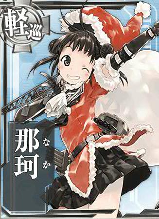 Naka Christmas Card