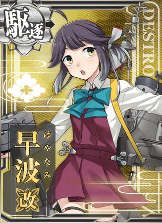 Hayanami Kai Card