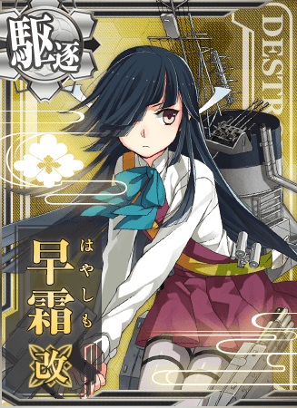 Hayashimo Kai Card