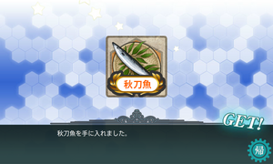 Mackerel obtain screen