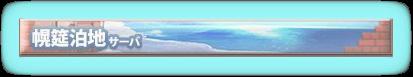 Paramushir server banner