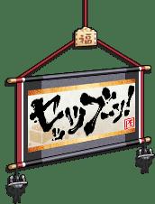 Setsubun Wall Scroll