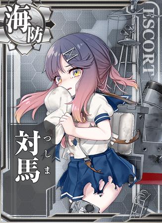 Tsushima Card Damaged