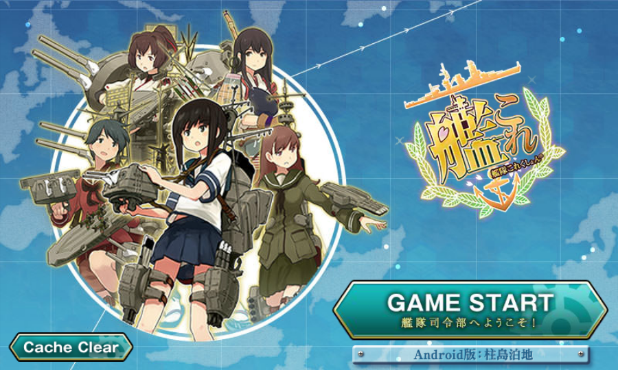 KanColle Android | KanColle Wiki | FANDOM powered by Wikia