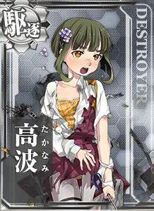 Takanami Rainy Card Damaged