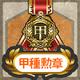 Item Card First Class Medal