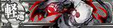 Light Cruiser He-Class Elite Banner