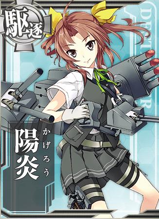 Kagerou Card