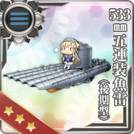533mm Quintuple Torpedo Mount (Late Model) 376 Card