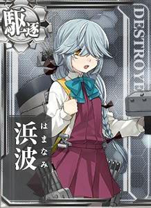 DD Hamanami 484 Card