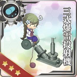 Глубинная бомба тип 3 045 Card