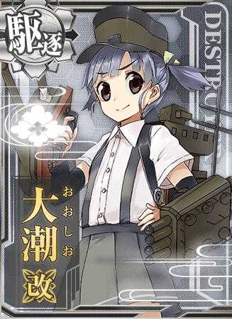Ooshio Kai Card