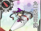 九一式徹甲彈