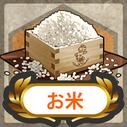 Item Card Rice