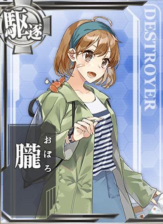 Oboro Sasebo Card