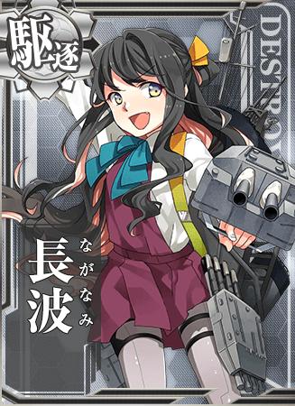 Naganami Card