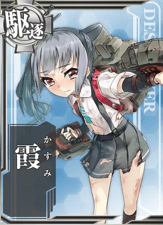 Kasumi Card Damaged