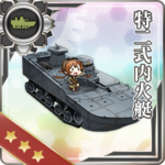 Special Type 2 Amphibious Tank 167 Card