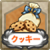 Shop Icon White Day Cookies