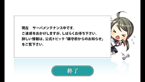 KanColle Android maintenance