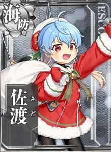 Sado Christmas Card