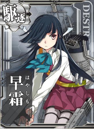Hayashimo Card