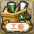 Icon お买い得!工厂セット