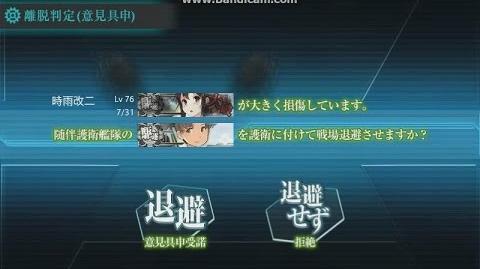 【艦これ】How to activate Fleet Command Facility
