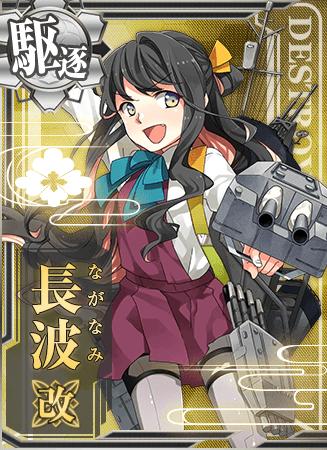 Naganami Kai Card
