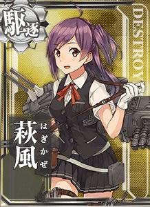DD Hagikaze 455 Card