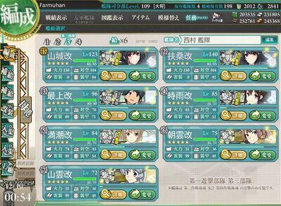 Nishimura Fleet Edit 7 ships (2)