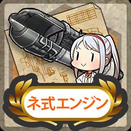 Item Card Ne Type Engine