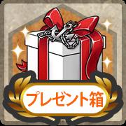 Present box 060 useitem