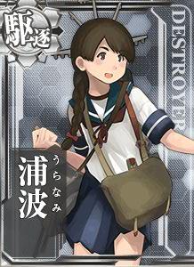 Uranami Setsubun Card