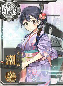 Ushio Kai Ni New Year Card