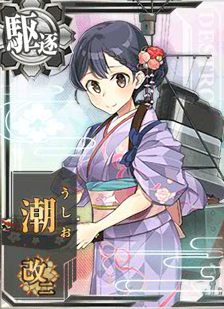 Ushio Kai Ni New Year Card