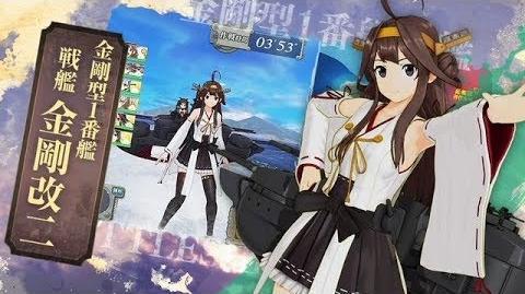 艦これアーケード 2018年1月度着任艦娘紹介動画