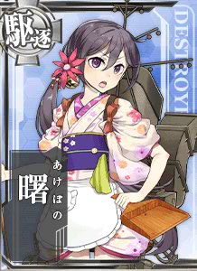 Akebono End of Year Card