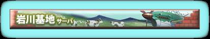 Iwagawa server banner