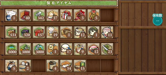Yuuka's Inventory