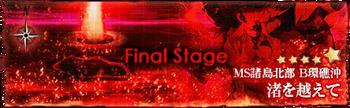 Fall 2016 Event E-5 Banner