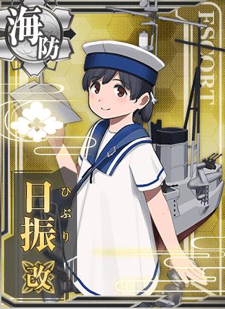 Hiburi Kai Card