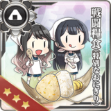Combat Ration (Special Onigiri) 241 Card