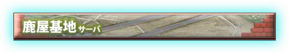Kanoya server banner