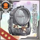 Type 96 150cm Searchlight 140 Card