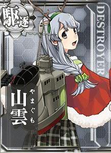 Yamagumo Christmas Card