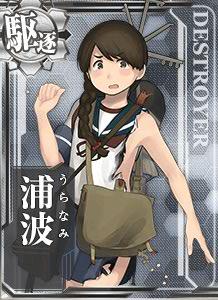 Uranami Setsubun Card Damaged