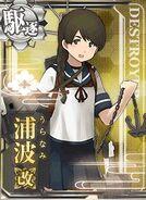 DD Uranami Kai 368 Card