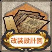 Remodel Blueprint Card