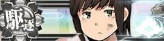 Fubuki Kai Ni Banner Damaged